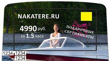 Автобусы ПТК рекламируют необычные прогулки по рекам и каналам