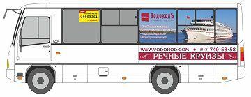 Автобусы ПТК приглашают в круиз