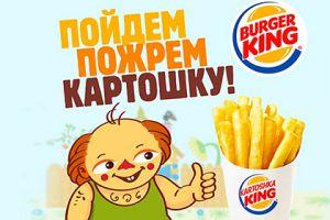 Burger King пожаловалась на цензуру из-за слова «пожрать»