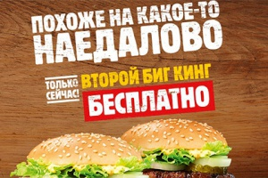 В соцсетях возмутились из-за новой рекламы Burger King