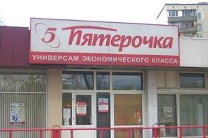 """За ненадлежащую рекламу сигарет """"Пятерочка"""" заплатит 100 тысяч рублей"""