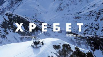 Документальный фильм. «Хребет. Кавказ от моря до моря»