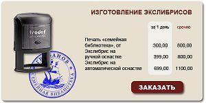 Копирыч – профессиональное изготовление экслибрисов в Москве