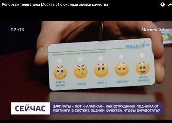 Репортаж телеканала Москва 24 о системе оценки качества