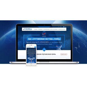 Сайт для оператора спутниковой связи «ГОНЕЦ»