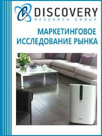 Анализ рынка бытовых очистителей и увлажнителей воздуха в России