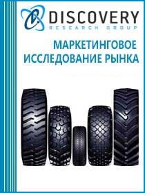 Анализ рынка шин в России по типоразмерам: итоги 2014 г