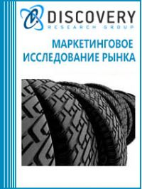 Анализ рынка легкогрузовых шин в России: итоги 2016 г.