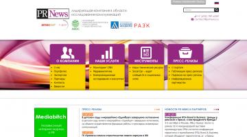 Обновленному сайту компании PR News исполнился один год