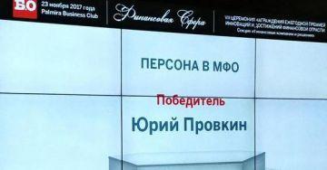 Генеральный директор Eqvanta Юрий Провкин стал персоной года в микрофинансовой сфере