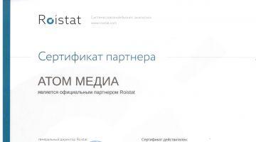 ATOM МЕDIA сертифицированный специалист Roistat