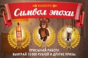 «Символ эпохи» - новая digital акция от «Очаково»