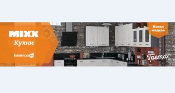 Кухни MIXX от компании «СП мебель» теперь «Вконтакте»