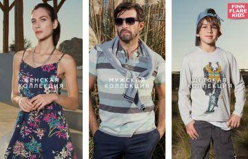 FiNN FLARE – модный и практичный бренд с 50-летней историей