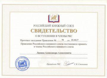 Писатель Александр Лапин стал членом Российского книжного союза