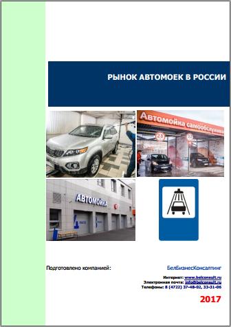 Анализ рынка автомоек в России 2017
