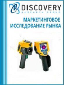 Анализ рынка тепловизоров в России (с предоставлением базы импортно-экспортных операций)