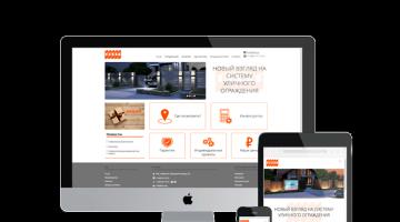 Сайт для производителя ограждений премиум-класса разработала веб-студия АТИЛЕКТ