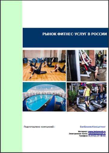 Анализ рынка фитнес-услуг в России 2018