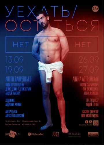 В Москве пройдёт спектакль-ужин под открытым небом