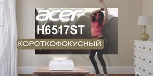 Кинотеатральный короткофокусный Acer H6517ST уже в России