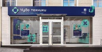 «Чудо техники» в Москве начнет прием старых аккумуляторов