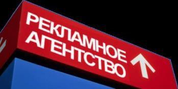 Рекламные бюджеты в 75 млрд рублей осваивают до 10 тысяч агентств