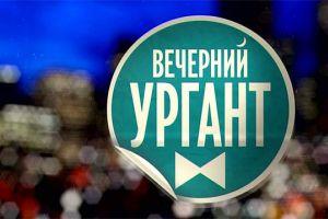 Бренд Honor становится спонсором шоу «Вечерний Ургант»
