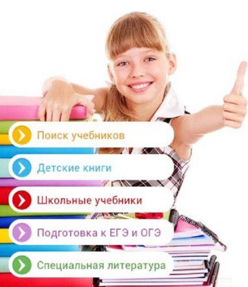 """""""Виртуальная Книга"""" – новейшие функции в мире интернет-магазинов"""