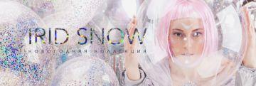 Волшебный праздник в «Патиту»: встречайте новую коллекцию воздушных шаров Irid snow!