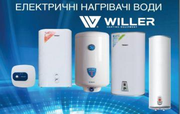 Электрические бойлеры WILLER пополнили ассортимент UniDim