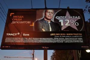 «Траст» анимировал рекламу на билбордах