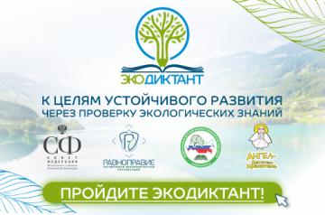 К устойчивому развитию через Экодиктант: участники Невского экоконгресса проверяют знания о природе