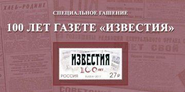 Газета «Известия» получила свою почтовую марку к столетнему юбилею