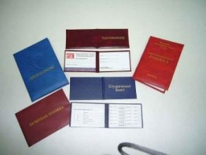 Учебная документация: студенческие билеты, зачетки, журналы учебных занятий