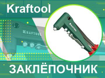 Заклепочник Kraftool