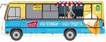 Автобусы ПТК превратились в фургоны с мороженым «Золотой Стандарт»