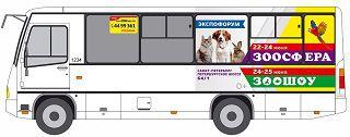 Автобусы ПТК готовят петербуржцев к «Зоонеделе»