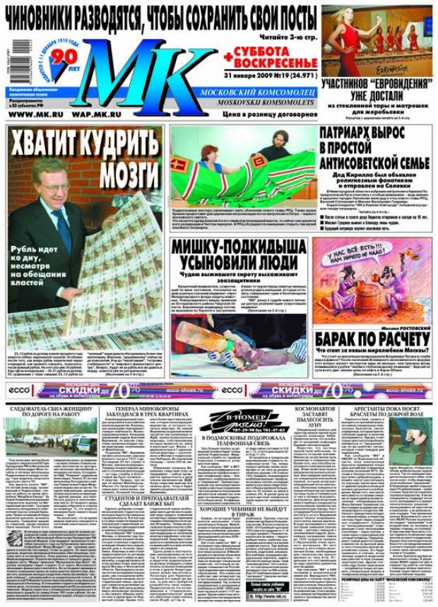читать московский комсомолец свежий номер белье более