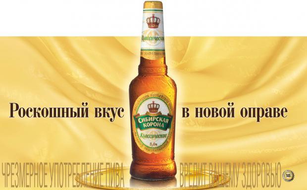 прикольные картинки пиво сан инбев