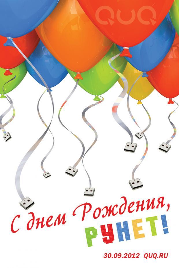 будет день рождения рунета поздравления эльфы или калдорай