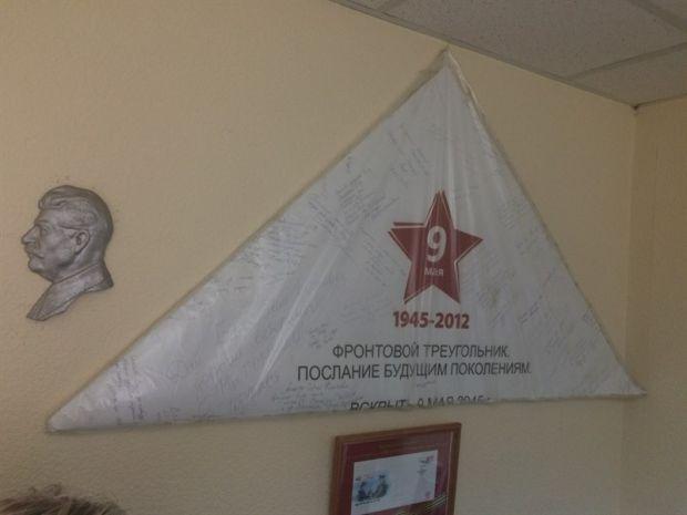 Открытки фронтовой треугольник, поздравление праздником