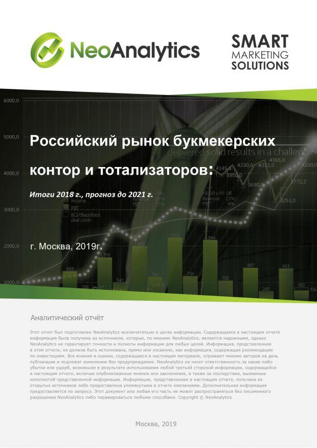 букмекерских 2014 рейтинг контор