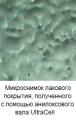 Анилоксовые валы Apex для лаковых секций