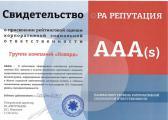 ГК «Новард» получила наивысшую оценку в первом российском рейтинге КСО