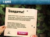 Забота и тёплый талисман - каждому бойцу от Promo Interactive