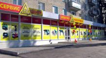 220 Вольт откроет новые магазины.