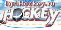 Хоккейные страсти в онлайн играх