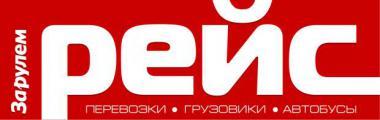 Журнал «Рейс» принял участие в выставке «Автотранс-2012»