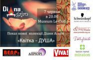 Показ колекции «Квітка - ДУША» молодого дизайнера Дианы Агаян 7 июня Museum Le Club